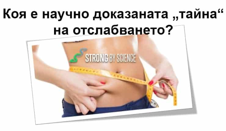 Коя е научно доказаната тайна на отслабването?