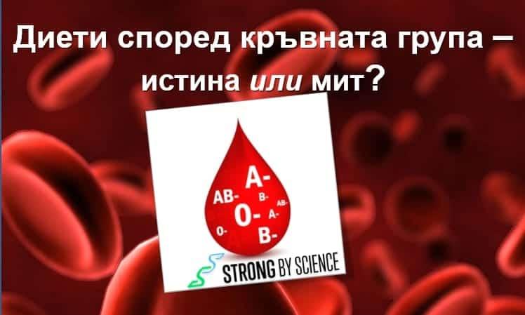 Диети според кръвната група – истина или мит?