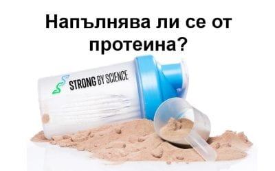 Напълнява ли се от протеина?