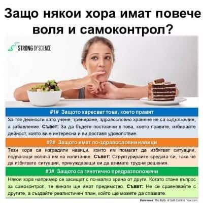 Защо някои хора имат повече воля и самоконтрол?