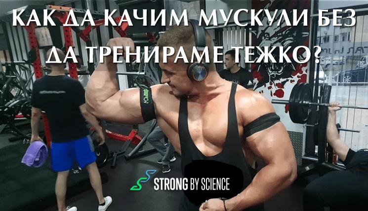 Как да качим мускули без да тренираме тежко?