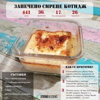 Запечено сирене с котидж