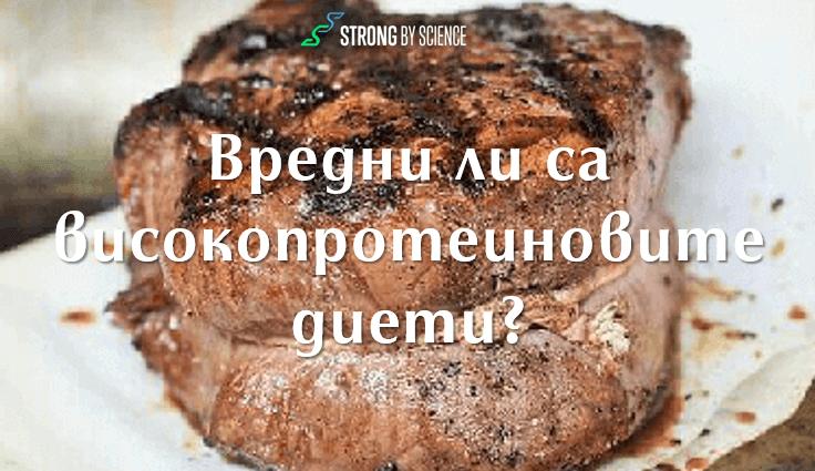 Колко протеин е прекалено много?