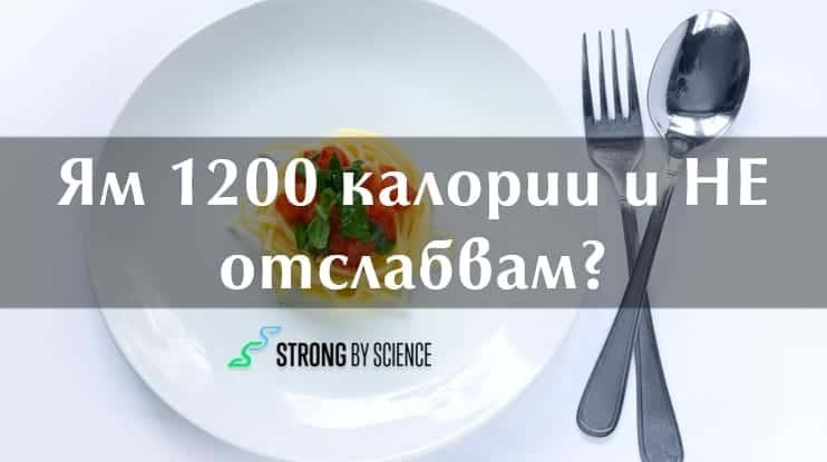 Защо ям по 1200 калории и не отслабвам?