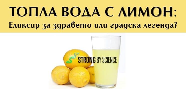 Топла вода с лимон: еликсир за здравето или градска легенда?