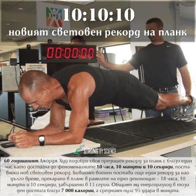 Новият световен рекорд на планк
