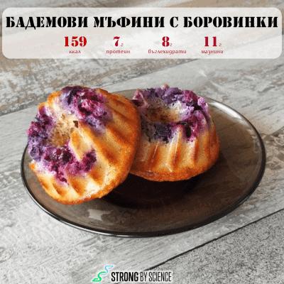Бадемови мъфини с боровинки