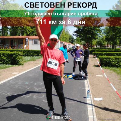 Българин пробяга 711 км за 6 дни