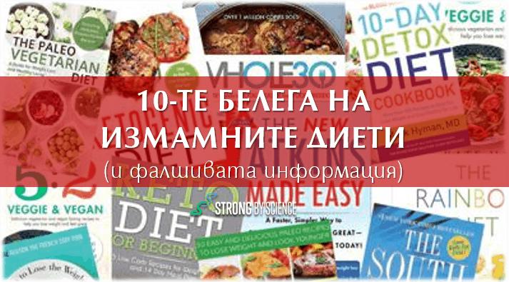 10-те белега на измамните диети