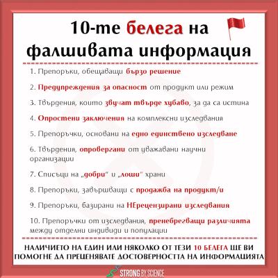 10-те белега на фалшивата информация