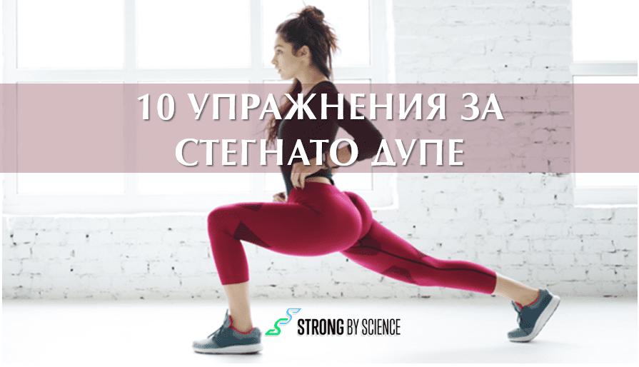 10 упражнения за стегнато дупе
