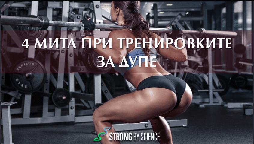 4 мита при тренировките за дупе