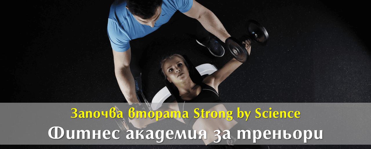 Strong by Science представя Фитнес академия за треньори