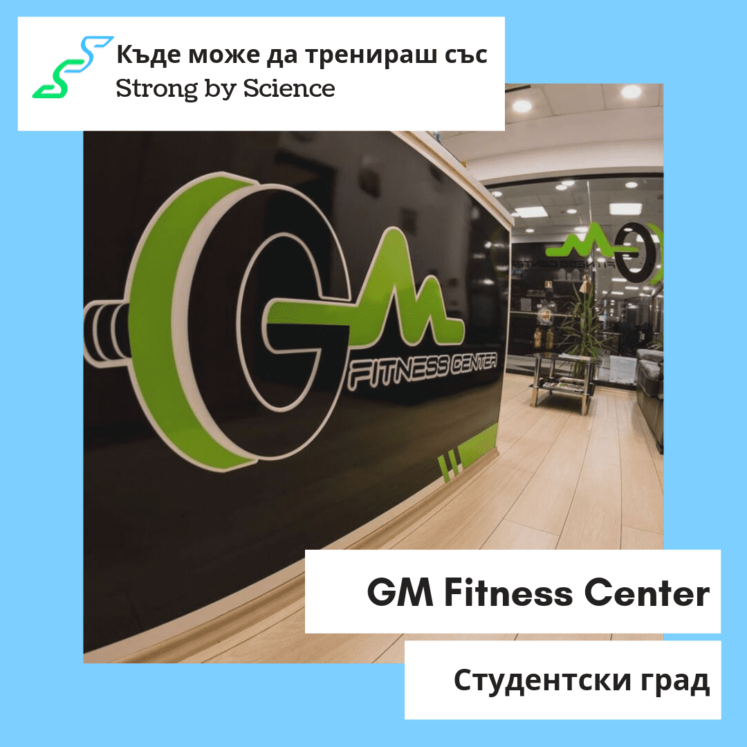 GM Fitness Center