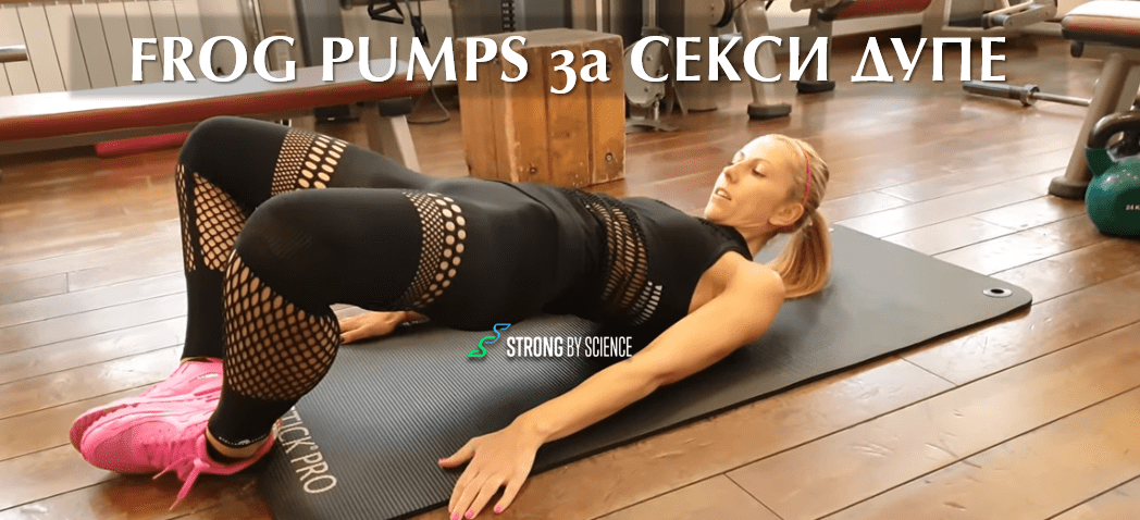 Frog pump за секси дупе