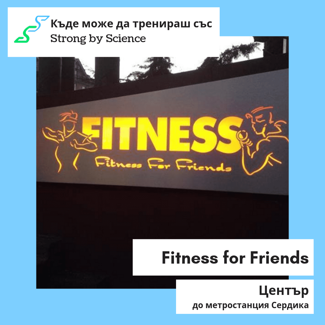 Fitness for Friends