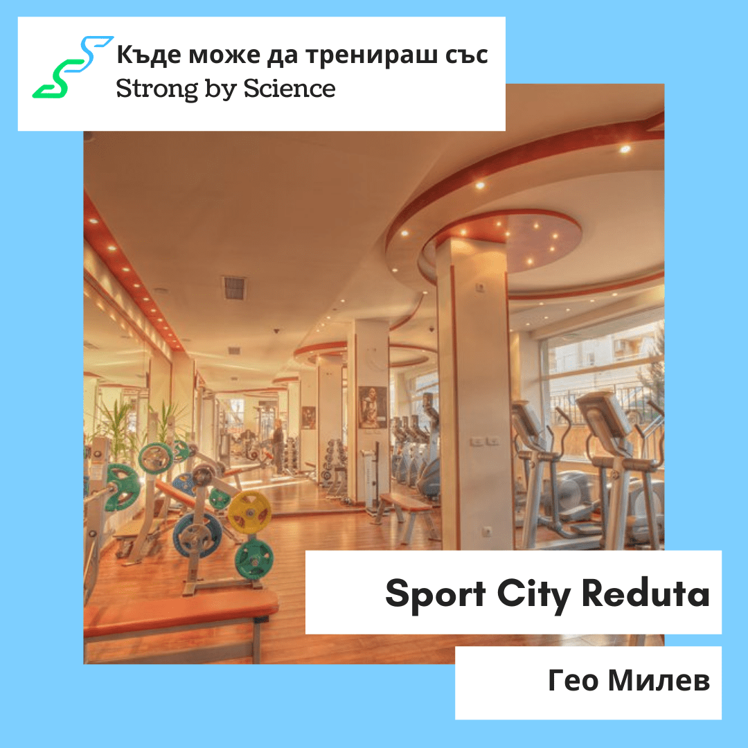 Sport City Fitness & Beauty Reduta