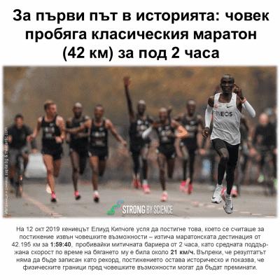 Човек пробяга класически маратон за под 2 часа