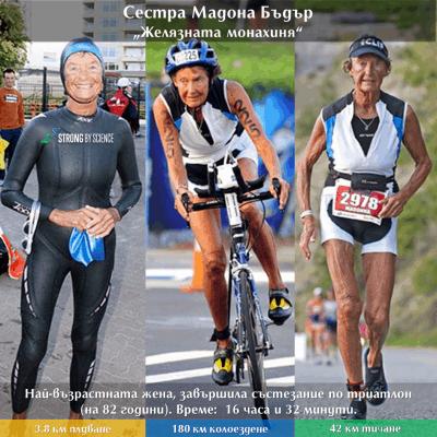 Най-възрастната жена, завършила състезание по триатлон