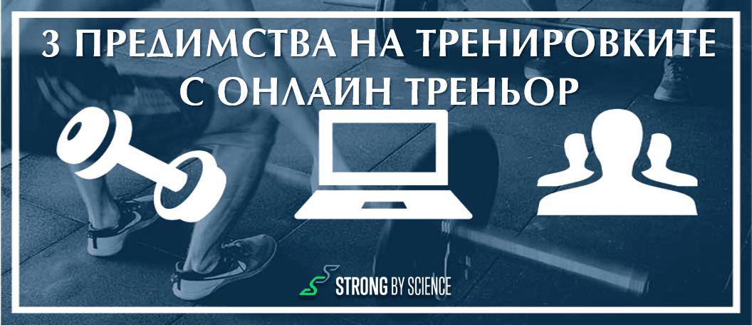 3 предимства на тренировките с онлайн треньор