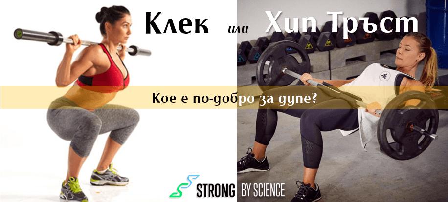 Клек или хип тръст? Кое е по-доброто упражнение за дупе?