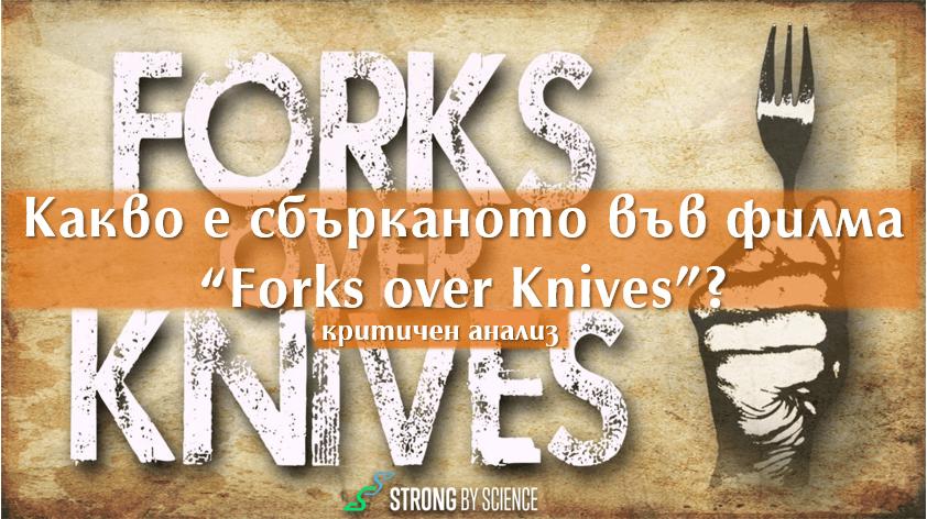 """Какво е сбърканото във филма """"Forks over Knives""""?"""