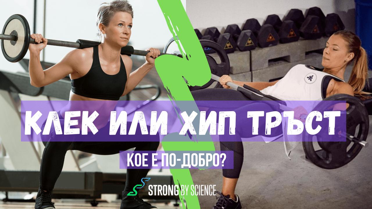 Кое е по-доброто упражнение: Клек или хип тръст? (Видео)