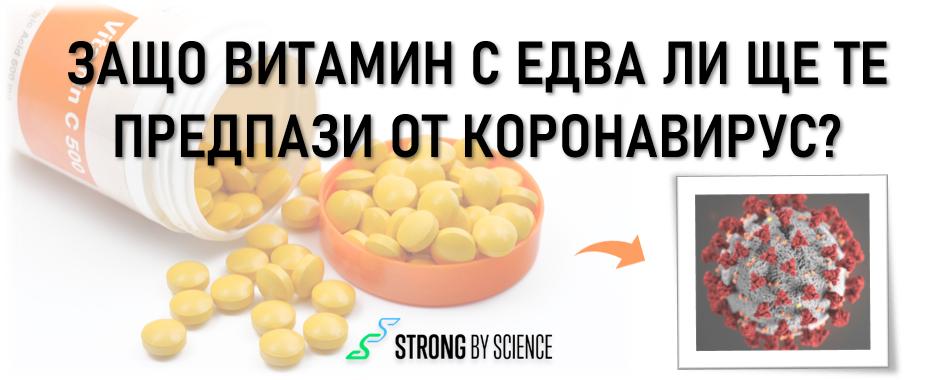 Защо прием на витамин С едва ли ще те предпази от коронавирус?