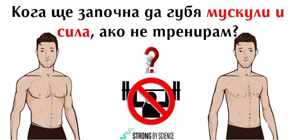 Кога ще започна да губя мускули и сила, ако не тренирам?