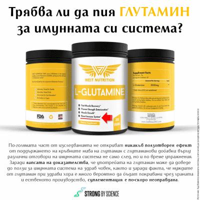 Трябва ли да пия глутамин за имунната си система?