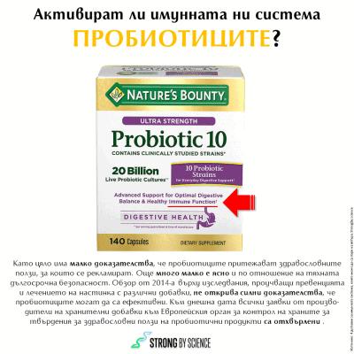 Активират ли имунната ни система пробиотиците?