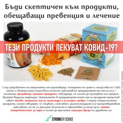 Има ли добавки, лекуващи Ковид-19?