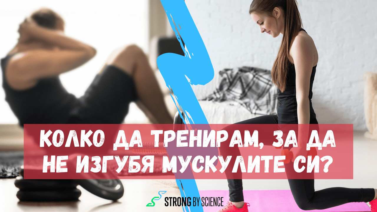 Колко да тренирам, за да не изгубя мускулна маса и сила по време на изолацията? (Видео)