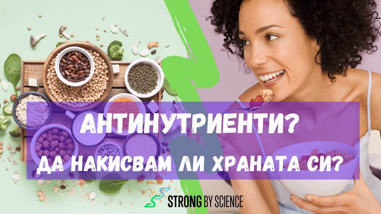 Има ли полза от накисването на храни? (Видео)