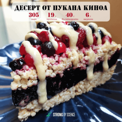 Десерт от пукана киноа