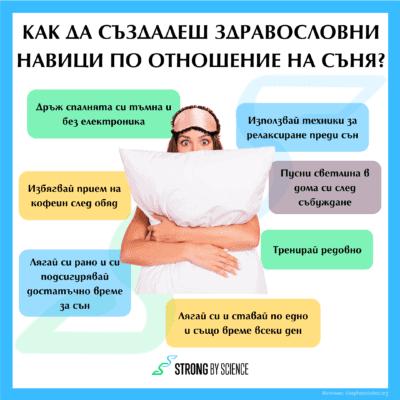 Как да създадеш здравословни навици по отношение на съня?