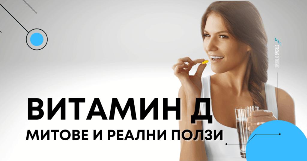 Трябва ли да приемаш витамин Д на добавка?